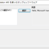 Microsoft Translator API(HTTP版)を使ってみました