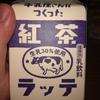 牛乳屋さんが作った紅茶ラッテ〜これはクオリティ高いぞー