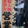 宜野湾市の煮干し系ラーメン屋・ラブメン・再び行ってニボニボしてきた