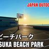 #41 HIRATSUKA BEACH PARK / 平塚ビーチパーク - JAPAN OUTDOOR HOOPS