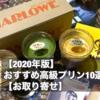 【2020年版】おすすめ高級プリン10選!【お取り寄せ】