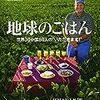 """[家庭科]世界の食は刺激的!本「地球のごはん 世界30カ国80人の""""いただきます!""""」"""
