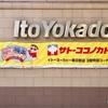 しんちゃんコーナーがニューバージョンになったゾ&13人目のかすかべ親善大使はザキヤマさんだゾ!!