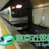 快速エアポート成田で空港へ、あとは飛行機で大阪へ【青春18きっぷ周遊録 東京近郊編'16春 vol.4】