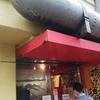 街中に爆弾?? ラーメン店魚雷(文京区)の看板です!ラーメンスープをサイフォン抽出で仕上げたすっきりラーメン食べたことある?