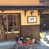 鳥取・島根⑰:石見銀山大森町 パン屋 HIDAKA「ひだか」