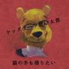 【ライブ告知】02/03(土)「SETSUBUN BATTLE」京都GROWLY
