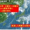 台風6号発生!紀伊半島へ向かう予報です。気になる週末のお天気は?