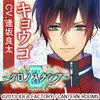 クロノスタシア(PSP) 1.キョウゴ・ナギ