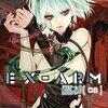 【漫画感想】「EX-ARM エクスアーム」 8巻