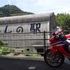 鳥取の道の駅
