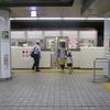 名古屋地下鉄のふうけい - 2019年6月じゅうよっか