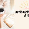 【オススメ】日常を充実させる隙間時間の使い方6選!