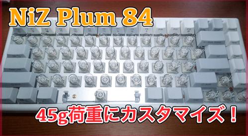 【NiZ Plum 84 レビュー】スプリングで45g荷重にカスタマイズしてみた!重いキーが好きな人にオススメです