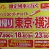 【新大阪-東京】日本旅行の日帰り「東京・横浜」¥17800-レビュー【格安新幹線プラン】