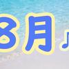 【365日の音楽】8月2日の音楽