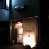 【今週のラーメン2052】 めん屋 平右衛門 (東京・東小金井) 生醤油オールスター・大盛り