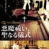映画部活動報告「悪魔祓い、聖なる儀式」