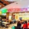 上海⑦ 蘇州駅構内のカフェやレストラン! フードコート美食城でランチ♬