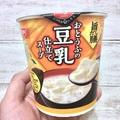 【日清史上最高の上品さ】日清の「旨だし膳 おとうふの豆乳仕立てスープ」は寒い季節にぴったりな1杯