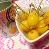 01黄色いさくらんぼ