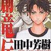 田中芳樹「アルスラーン戦記」を荒川弘が漫画化…のきっかけは「誤情報のうわさ」だった、という話
