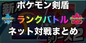 【ポケモン剣盾】ネット対戦「ランクバトル」報酬・やり方【バトルスタジアム】