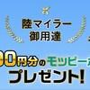 【このキャンペーンは終了しました】【moppy入会キャンペーン】モッピーに入会してお得に2,300円+5,000円分以上のポイントを1時間でゲットする簡単な方法!