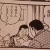 「XXを優先し〇〇はその後、と言っただけ。自粛ではない」「Aさんの提案に賛同しただけ」…辻元清美氏の「言い逃れ」を考える…てか、まず情報開示してみないかい?