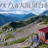 【8月】蝶ヶ岳:三股より登る -北アルプスの大展望台-