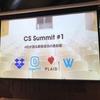 「 #CSサミット 最前線4社から学ぶCSの戦略とベストプラクティス」に参加してきました