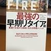 【ブックレビュー】『FIRE最強の早期リタイア術(著:クリスティー・シェン)』