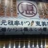 ド派手な看板の居酒屋 札幌の串カツが自慢の惠美須商店
