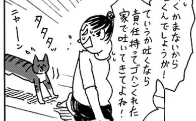 【ネコに勝てない】飼ってない猫 その47「とん平トラップ」【エッセイまんが】