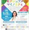 「愛知県司法書士会市民公開講座『司法書士といっしょに考えるセクシュアル・マイノリティ』」のご案内