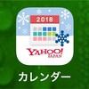 カレンダーアプリに迷ったら「Yahoo!カレンダー」を選んでください。