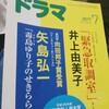 月刊ドラマ7月号