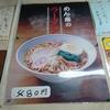 浜松町、新橋のあの「めん庵」のラーメンを食べた!