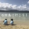石垣島旅行記!雨プログラムはこれだ!