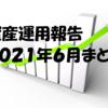 資産運用報告(2021年6月まとめ)