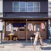 フランベした味噌で作った札幌味噌@ラーメン嘉祥 初訪問