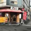 大阪で美味しいラーメンの話