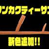 【NORIES】ヘビーウエイトネコリグに対応する伊藤巧プロ監修のワーム「サンカクティーサン」に新色追加!