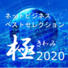 『コロナに負けるな!ネットビジネスベストセレクション極(きわみ)2020』人気の理由とは?