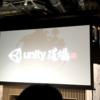 【勉強会レポ】: Unity道場10月〜UniteTokyo2019の舞台裏〜