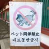 ウズウズする犬看板