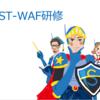 社内向けにWAF業務体験研修をしました