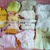 【妊娠後期】ベビー服の水通し