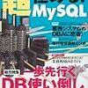 ムック『超・極める!MySQL』に寄稿しました