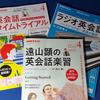 2018年度「NHKラジオ英会話(楽習・タイムトライアル)」3種3様の聞き応え